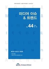 미디어 이슈 & 트렌드 2021년 5,6월호 (Vol.44)