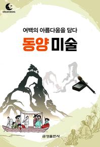 동양 미술
