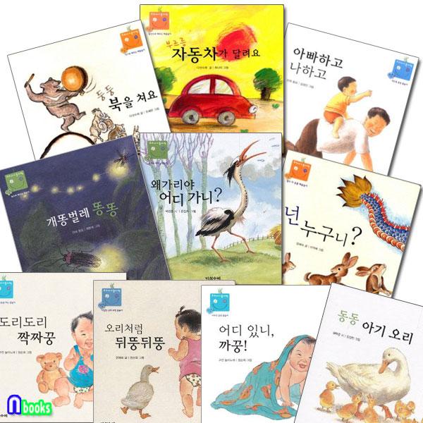 다섯수레/우리 아기 놀이책 1~10 세트(전10권)/도리도리짝짜꿍.넌누구니.동동아기오리.아빠하고나하고 외