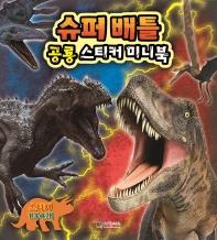 슈퍼 배틀 공룡 스티커 미니북