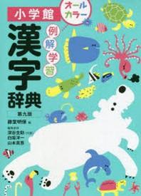 例解學習漢字辭典