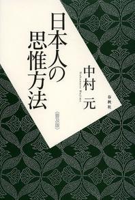 日本人の思惟方法 普及版