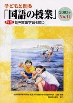 子どもと創る「國語の授業」 NO.11(2005年)
