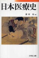日本醫療史