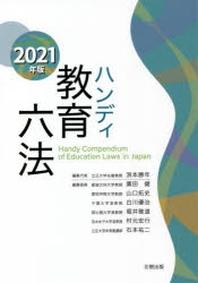 ハンディ敎育六法 2021年版