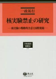 核實驗禁止の硏究 核實驗の戰略的含意と國際規範