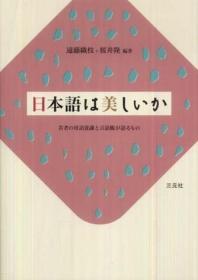 日本語は美しいか 若者の母語意識と言語觀が語るもの