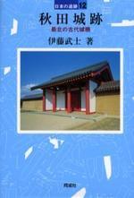 秋田城跡 最北の古代城柵