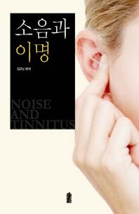 소음과 이명
