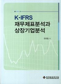 K-IFRS 재무제표분석과 상장기업분석