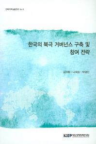 한국의 북극 거버넌스 구축 및 참여 전략