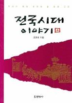 전국시대 이야기. 상