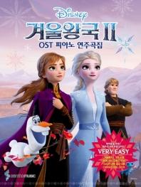 겨울왕국2 OST 피아노 연주곡집 Very Easy Ver (바이엘 중,후반 ~ 체르니 100 초반 난이도)