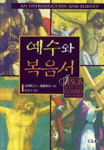 예수와 복음서