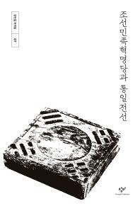 조선민족혁명당과 통일전선