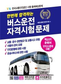 한번에 합격하는 버스운전 자격시험문제(2021)
