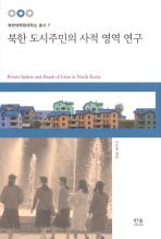 북한 도시주민의 사적 영역 연구