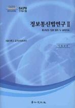 정보통신법연구. 2: 통신법의 집행 절차 및 불복제도