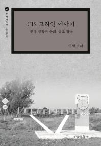 CIS 고려인 이야기