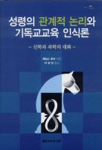 성령의 관계적 논리와 기독교교육 인식론: 신학과 과학의 대화