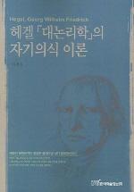 헤겔 대논리학의 자기의식 이론
