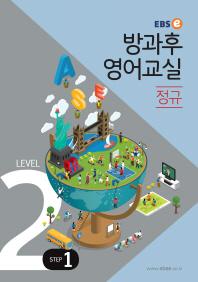 EBSe 방과후 영어교실 정규 Level 2 Step. 1
