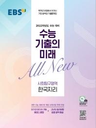 EBS 수능 기출의 미래 고등 사회탐구영역 한국지리(2021)(2022 수능대비)