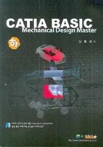 CATIA BASIC(하)