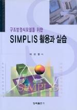 SIMPLIS 활용과 실습(구조방정식)