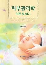 피부관리학 이론 및 실기