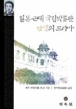 일본 근대 국립박물관 탄생의 드라마
