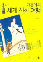 다훈이의 세계 신화 여행