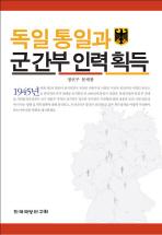 독일 통일과 군간부 인력획득