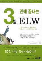 3일만에 끝내는 ELW
