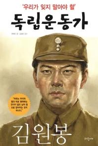 우리가 잊지 말아야 할 독립운동가. 10: 김원봉