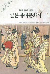 일본 유녀문화사