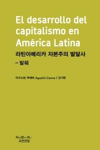 라틴아메리카 자본주의 발달사 - 발췌