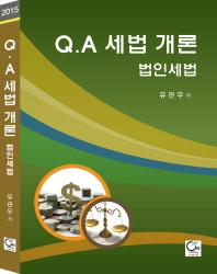 Q.A 세법 개론: 법인세법