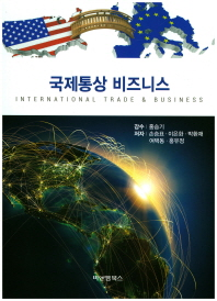 국제통상 비즈니스