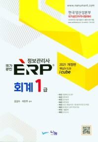 2021 ERP 정보관리사 회계 1급