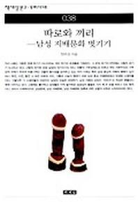 따로와 끼리(남성 지배문화 벗기기)(책세상문고우리시대 38)