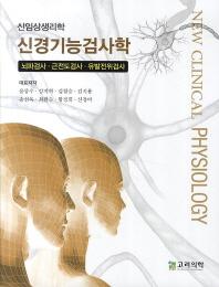 신임상생리학 신경기능검사학
