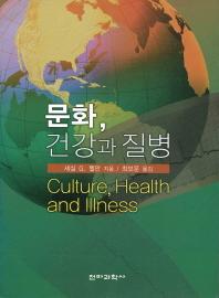 문화 건강과 질병