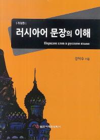 러시아어 문장의 이해