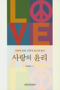사랑의 윤리