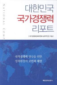 대한민국 국가경쟁력 리포트