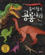 종이접기 공룡나라