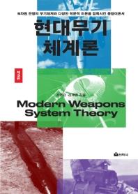 현대무기체계론