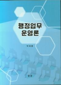 행정업무 운영론