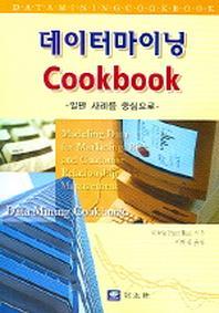 일반사례를 중심으로 데이터마이닝 COOKBOOK